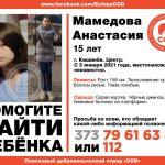 (ОБНОВЛЕНО) В Кишинёве без вести пропала 15-летняя девочка