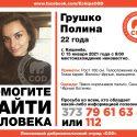 В Кишинёве без вести пропала девушка