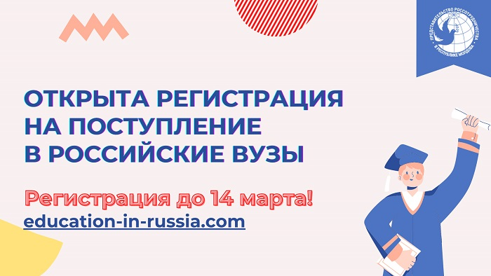 Регистрация на поступление в российские вузы продлена до 14 марта