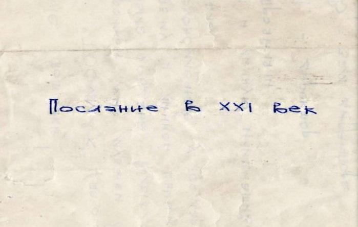 Капсулу времени обнаружили во время ремонта в одном из корпусов Технического университета Молдовы (ФОТО)