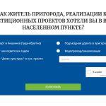 Сайт suburbii.chisinau.md. Каким проектам отдают предпочтение жители пригородов