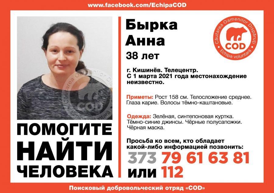 В столице ищут пропавшую 38-летнюю женщину
