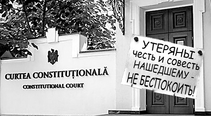 Неконституционный суд