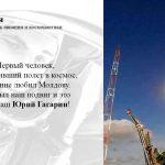 Гречаный в День космонавтики: Это был наш подвиг, и это был наш Юрий Гагарин!