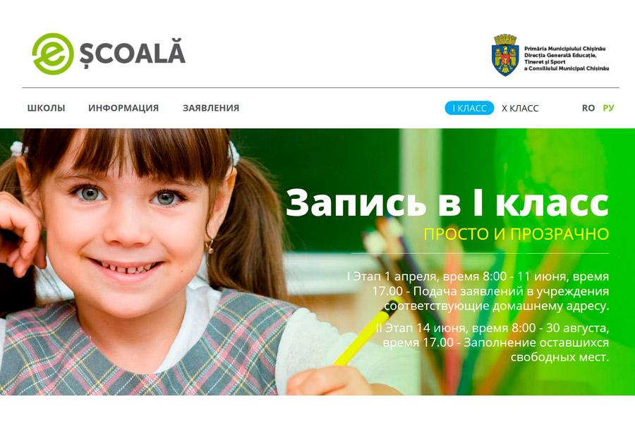 Процесс пошёл: жители Кишинёва активно записывают детей в первый класс через онлайн-платформу