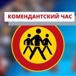 С 3 апреля в Кишинёве и Бельцах вводится комендантский час