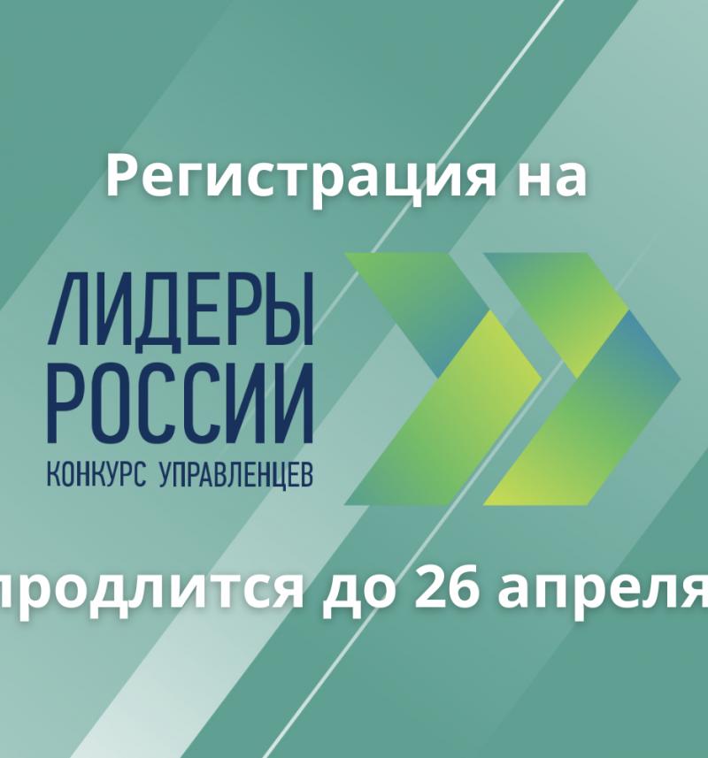 «Лидеры России» открывают новую возможность