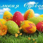 Великая суббота перед Пасхой — что нельзя делать, а что можно