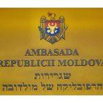 Посольство РМ в Израиле: Данных о пострадавших в ракетных обстрелах гражданах Молдовы нет