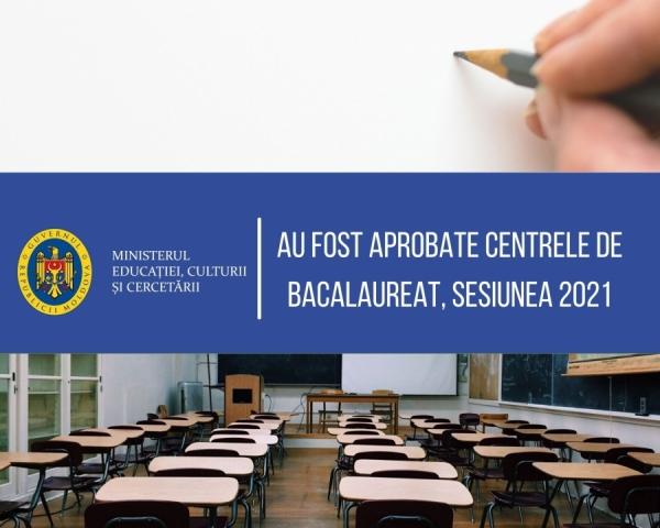 Утверждён список центров по сдаче экзаменов на степень бакалавра