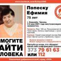 В Кишинёве разыскивают без вести пропавшую женщину