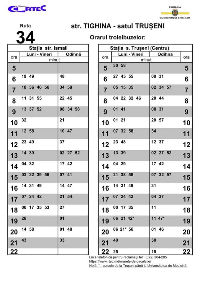 Троллейбус №34 будет ездить по изменённому графику