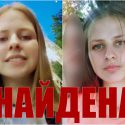 Поссорилась с родителями: пропавшую 16-летнюю девочку из Слободзеи нашли