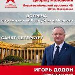Игорь Додон встретится сегодня с молдавскими гражданами в Санкт-Петербурге