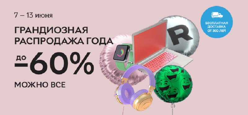 Как воспользоваться распродажами на ROZETKA