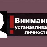 (ОБНОВЛЕНО) В Приднестровье устанавливается личность найденной мёртвой женщины