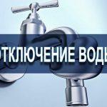 Узнайте, где в столице не будет воды в среду