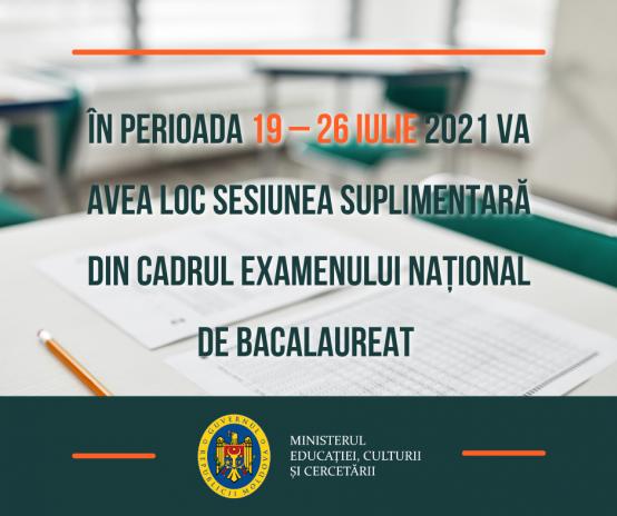 БАК-2021: дополнительная сессия пройдёт с 19 по 26 июля