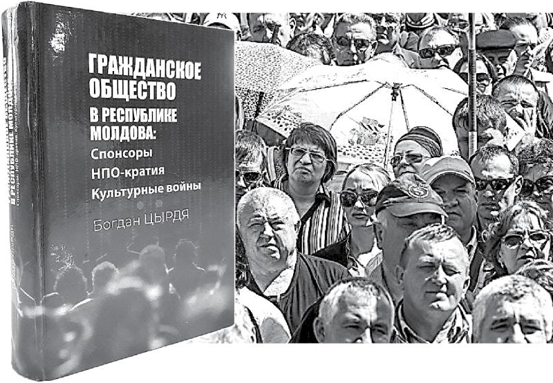 Гражданское общество в Молдове: «социометрическая рапсодия»
