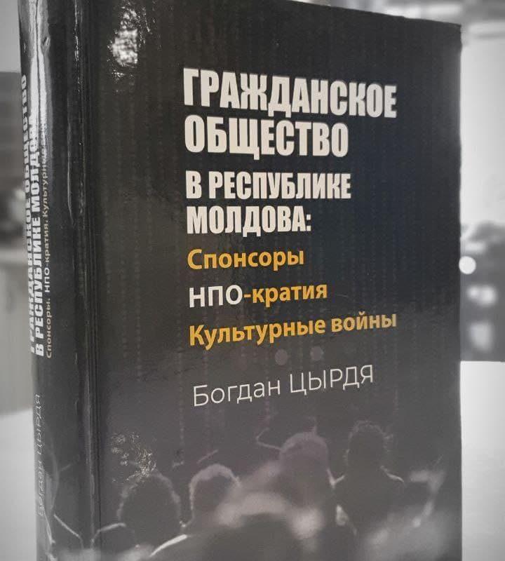 НПО-кратия: русскоязычная версия книги Богдана Цырди появилась в продаже в магазинах