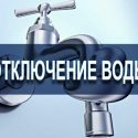 Некоторые жители столицы останутся в субботу без воды