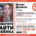 В Новых Аненах без вести пропала девушка: граждан просят о помощи