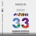 """Вопросы и ответы о """"Восточном партнёрстве"""" – Молдова в фокусе международного круглого стола"""
