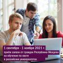 Открыта регистрация для граждан Молдовы на обучение по квоте в российских университетах