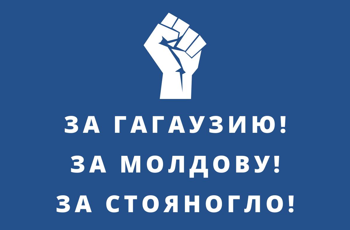 """""""За Гагаузию! За Молдову! За Стояногло!"""": в Комрате в четверг пройдёт народный митинг"""