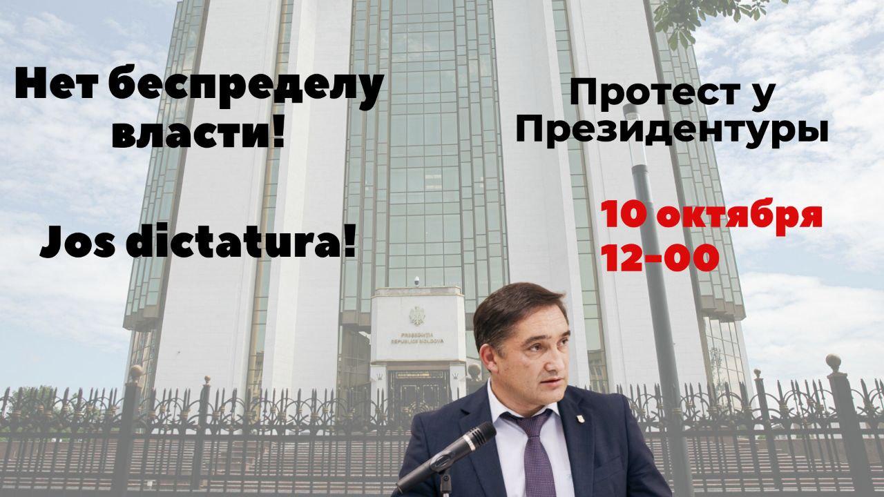 """""""Нет подорожаниям! Нет диктатуре!"""": завтра в полдень перед президентурой пройдёт протест"""